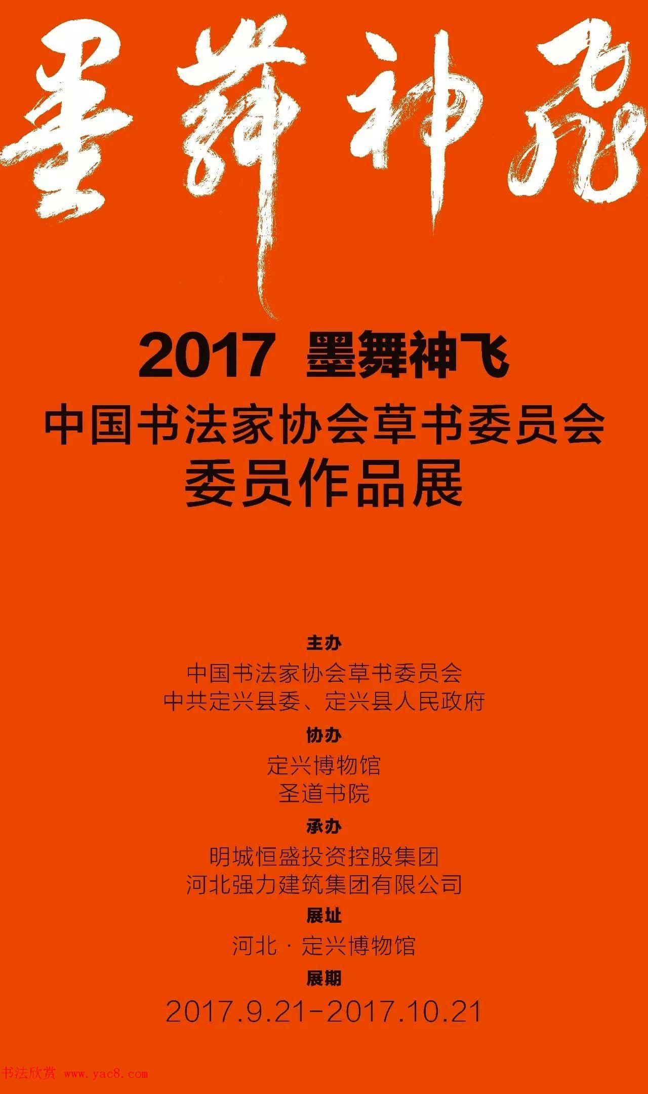 2017墨舞神飞·中国书法家协会草书委员会委员作品展