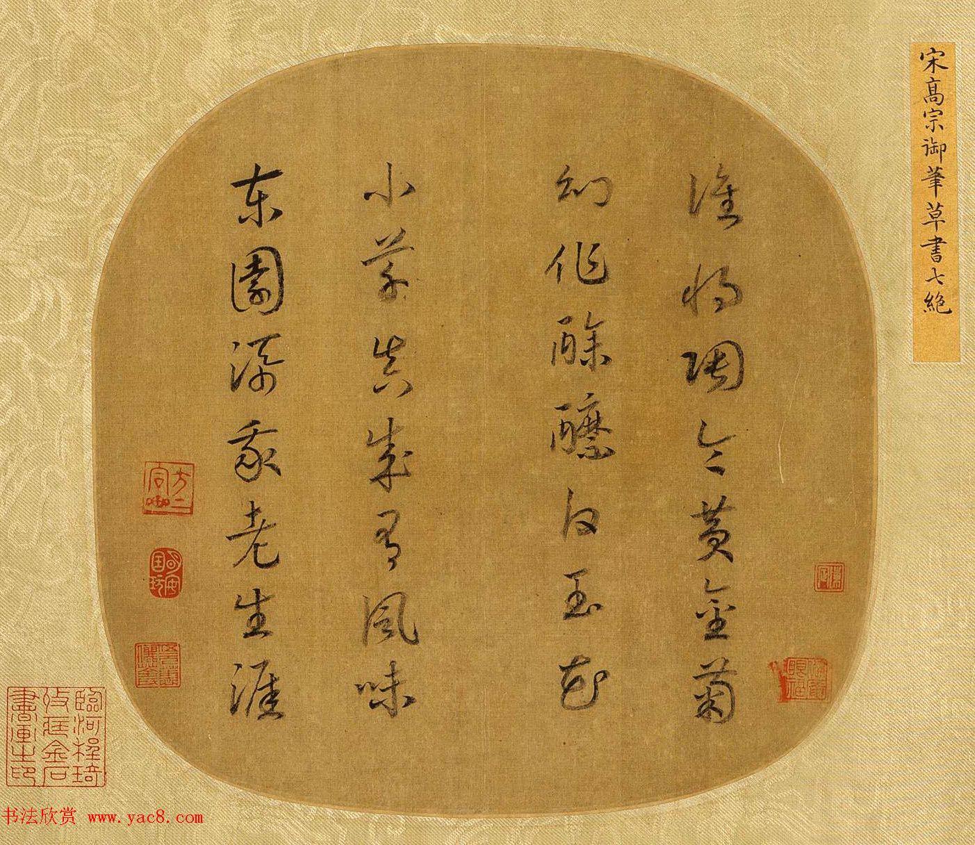 希世珍品书法手卷《四朝宸翰--南宋皇帝御笔》