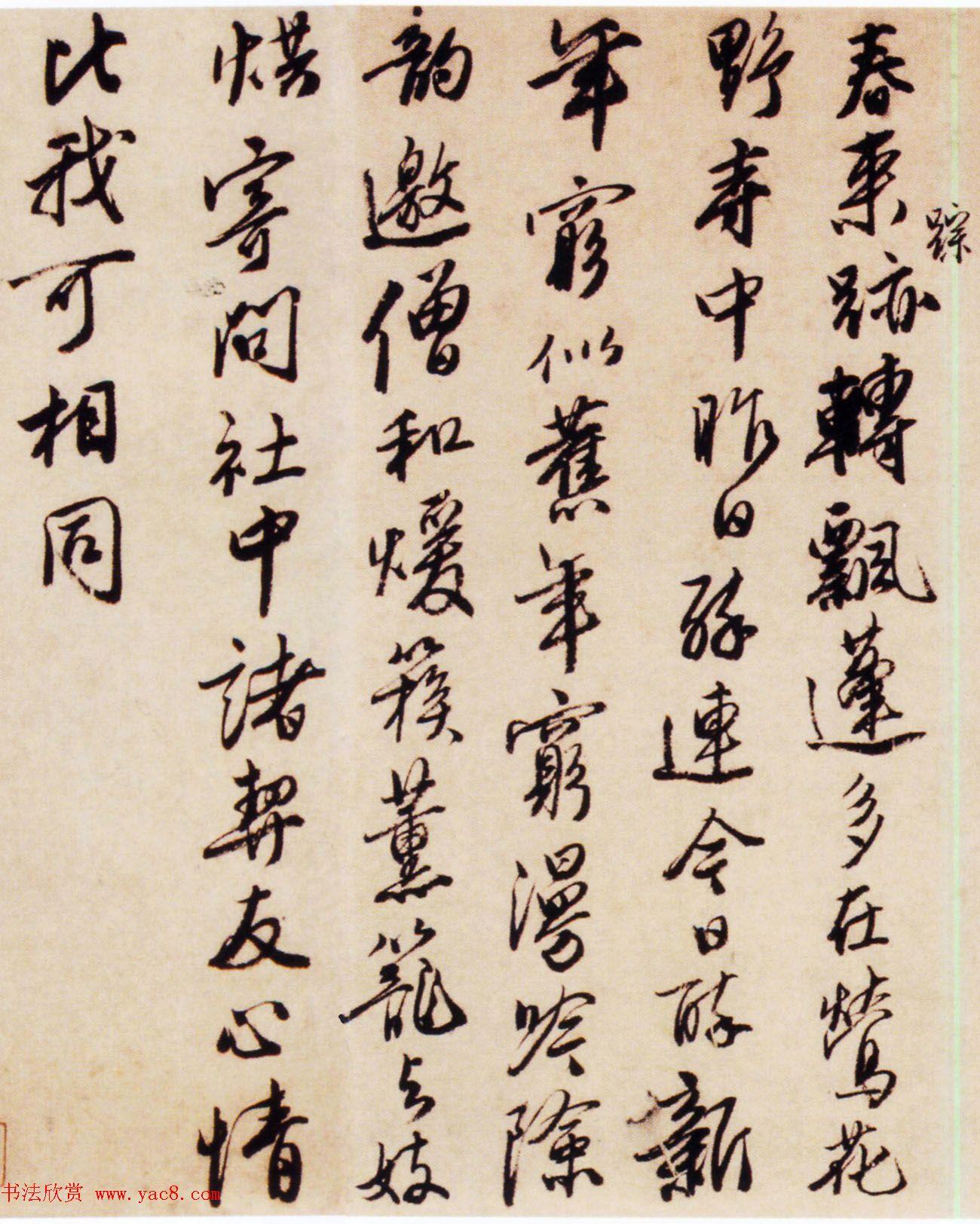 明代唐寅行书欣赏《赠西洲诗卷》