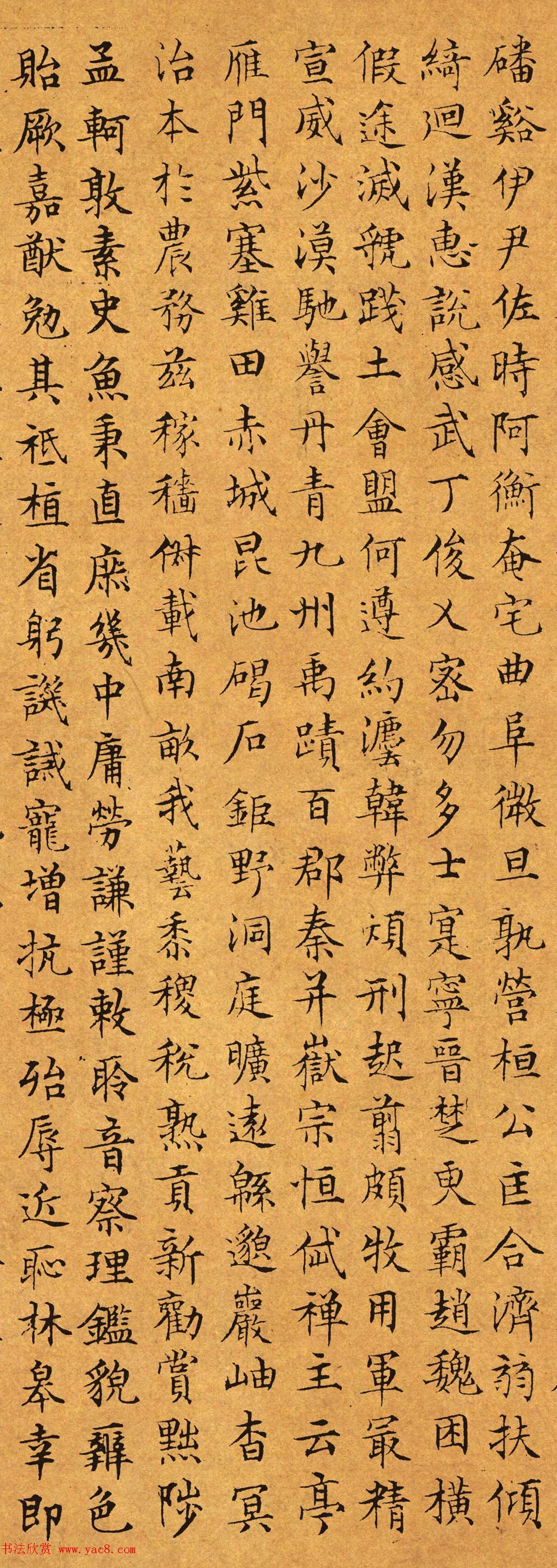 大书法家文徵明66岁小楷千字文