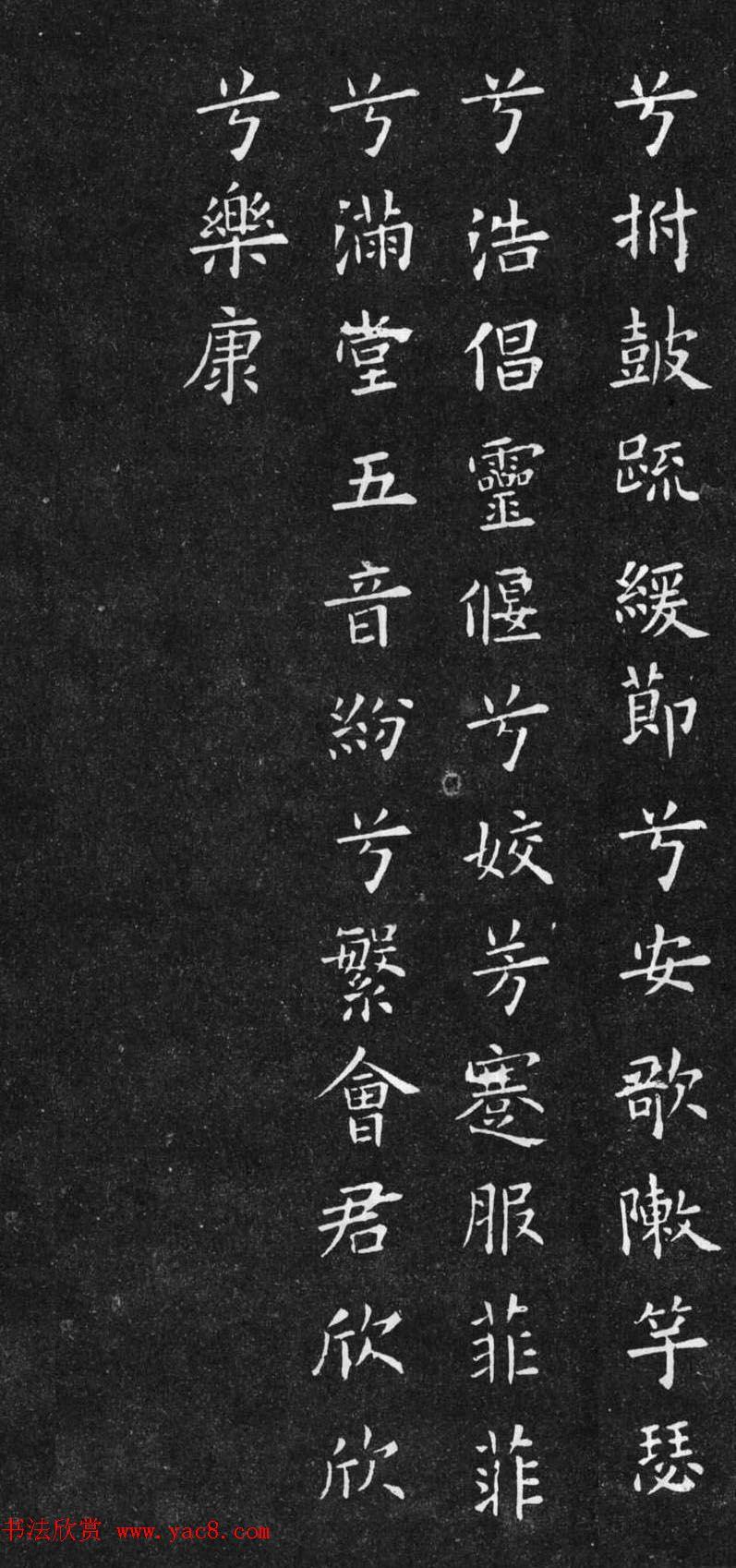 初唐欧阳询楷书《九歌》2种