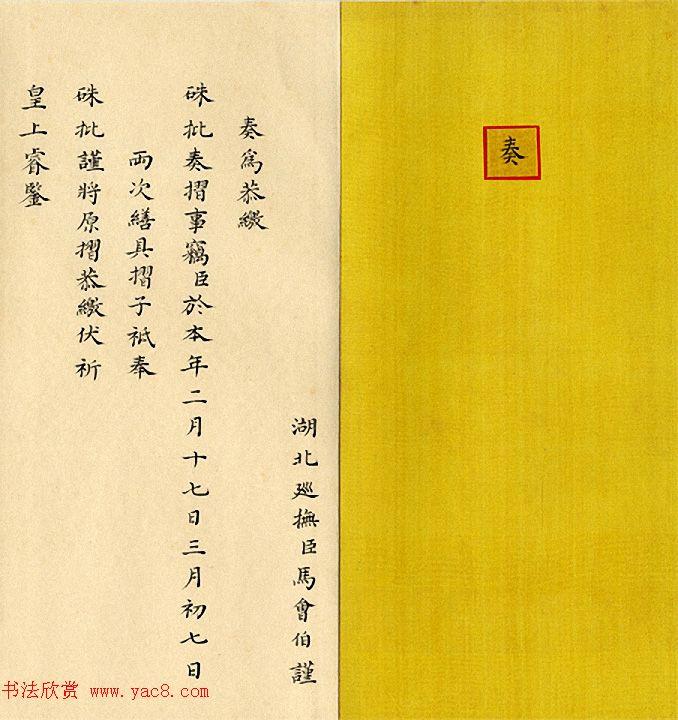 清代小楷奏折欣赏:雍正皇帝朱笔批复