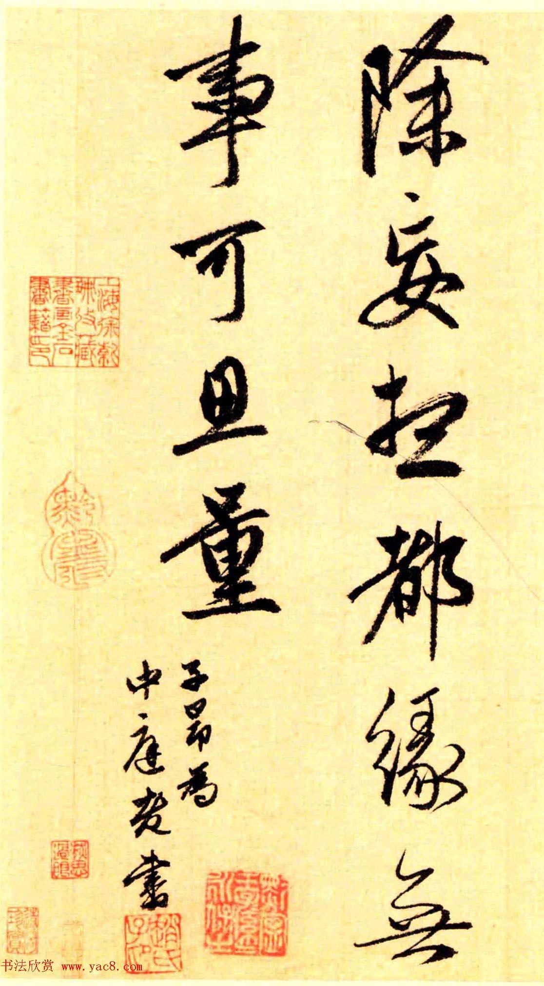 赵孟頫行书赏析《赵子昂为中庭老书南台静坐诗页》