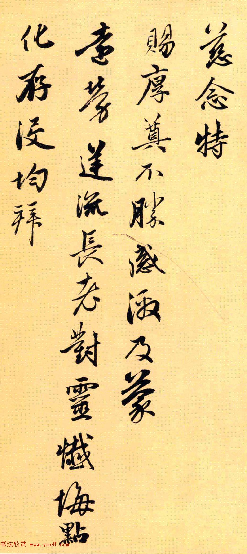 元代赵雍行书赏析《与中峰和尚札》