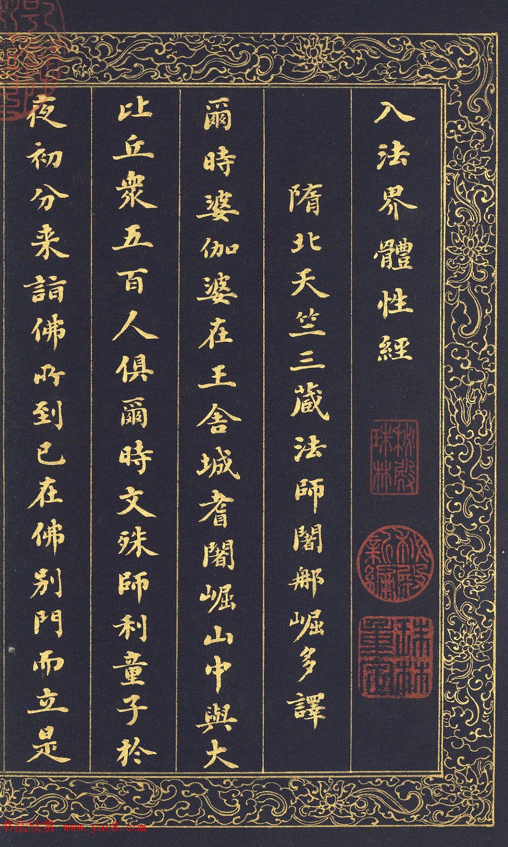 清代刘墉泥金小楷冊页《入法界体性经》