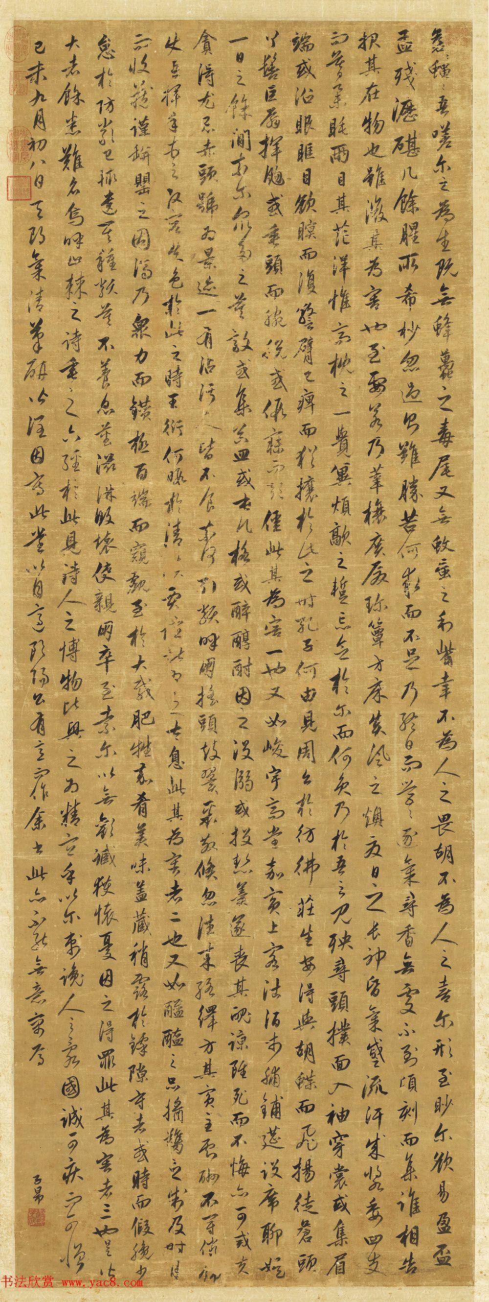 元代书画名家赵孟頫书憎苍蝇文墨迹本(传)