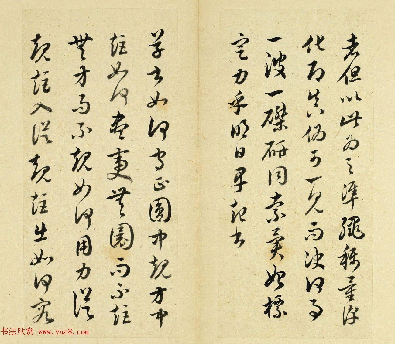 清代王澍书法册页欣赏《临十七帖》