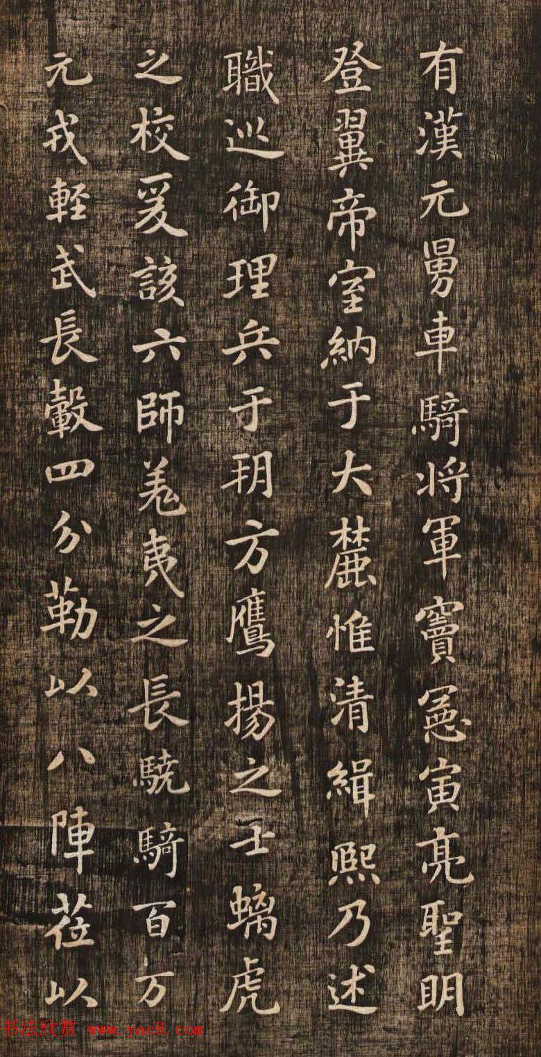 米芾楷书《燕然山铭》两种版本