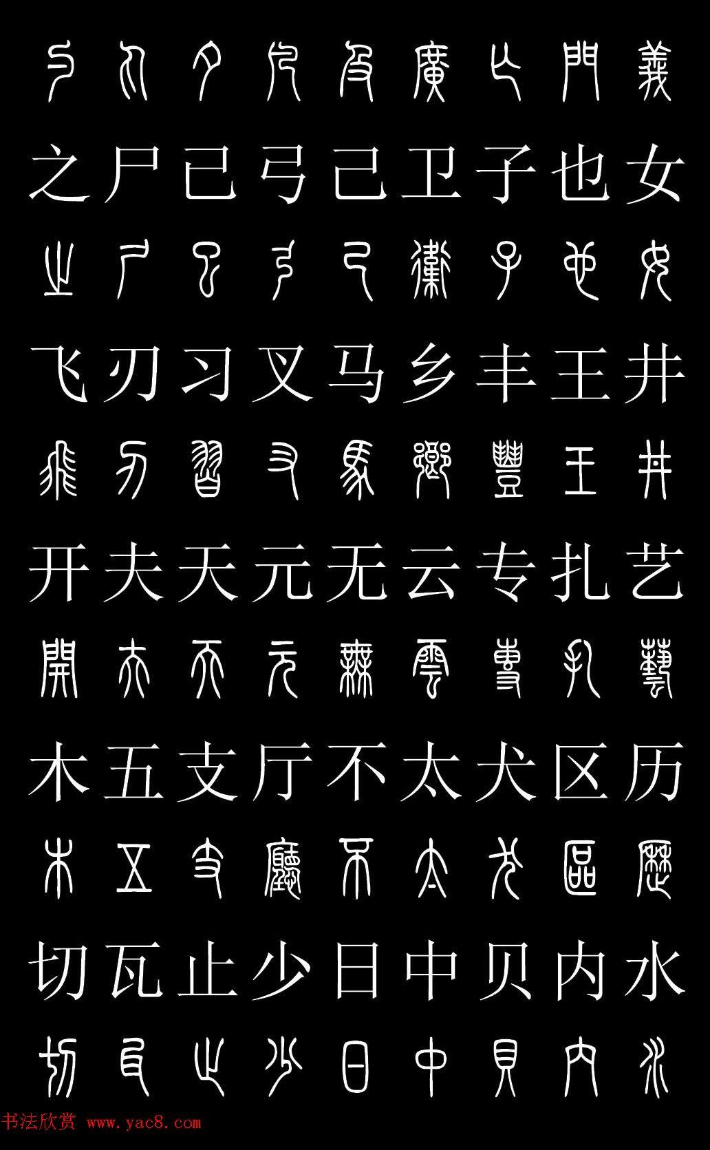 篆书字典《篆体对照2500字》高清版