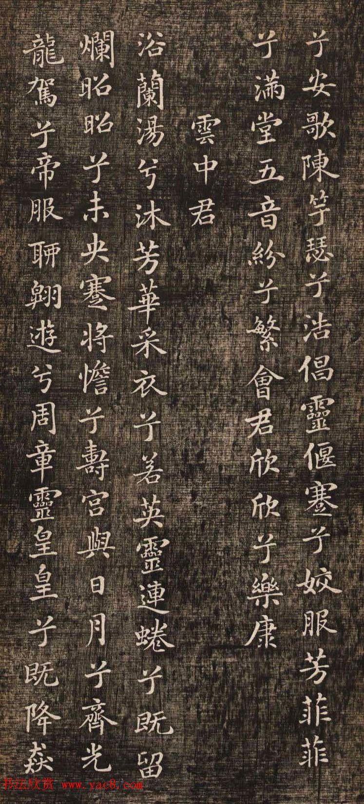米芾小楷书法《九歌》两种版本