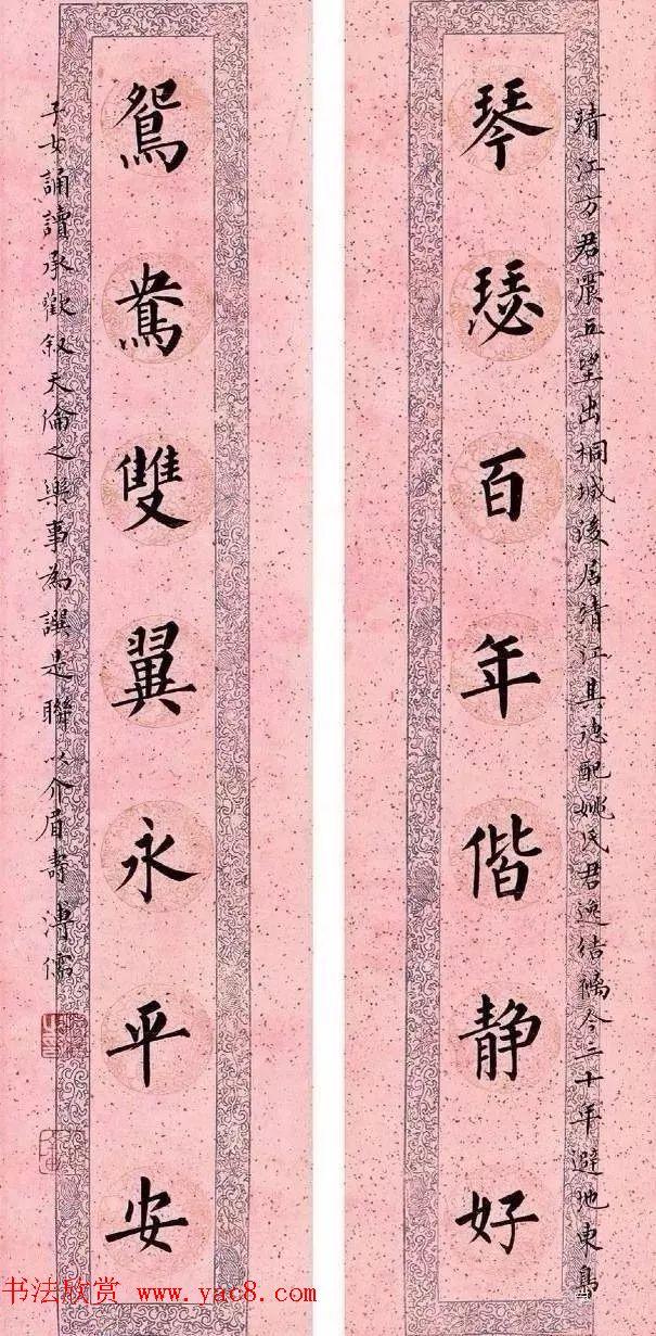 近代溥心畲楷书楹联作品赏析