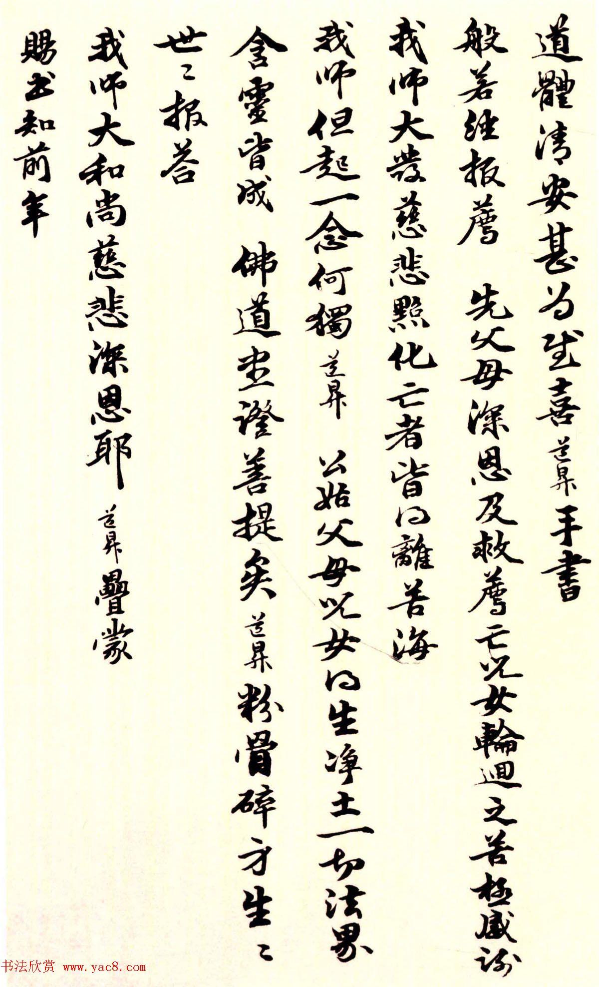 赵孟頫妻子管道升书法欣赏《致中峰和尚札》