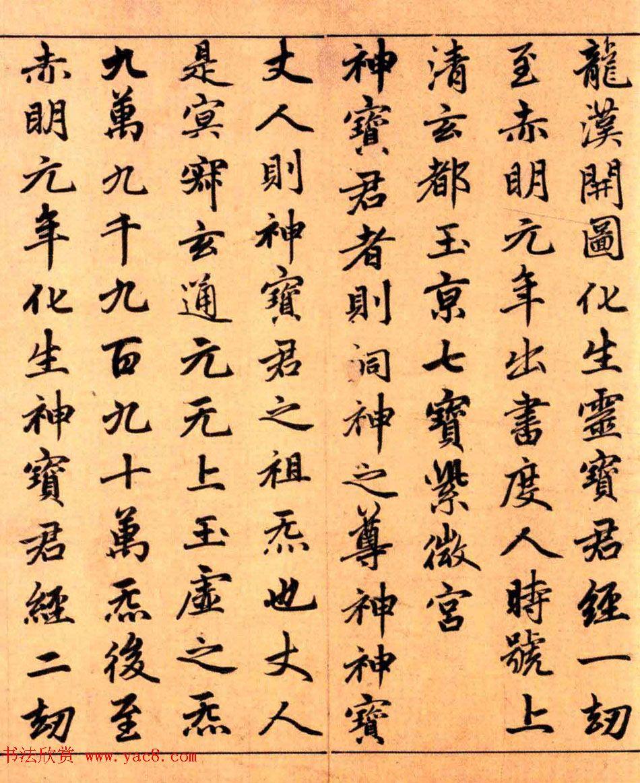 赵孟頫楷书长篇巨制《洞玄灵宝自然九天生神章经》