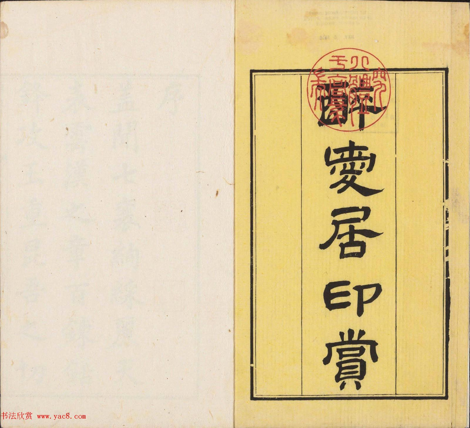 王睿章篆刻《醉爱居西厢百咏印赏》两册