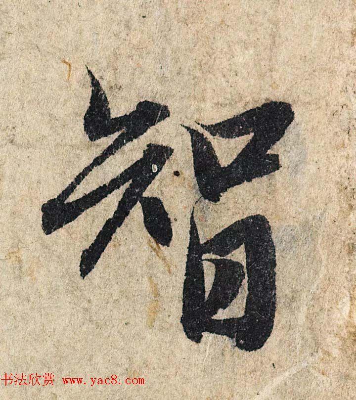 趙孟頫行书单字放大《为日林和上书心經》民间秘藏本