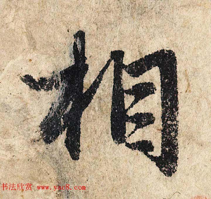 赵孟頫行书单字放大《为日林和上书心经》民间秘藏本