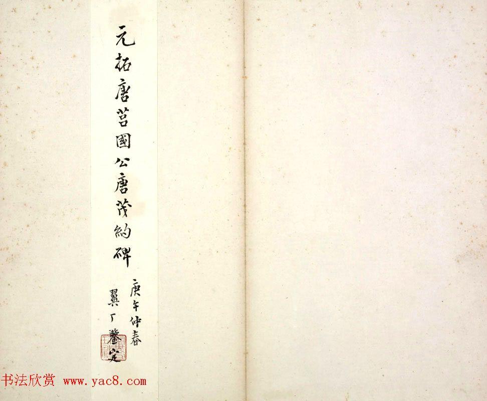 唐代楷书石刻《唐俭碑》(唐茂约碑)