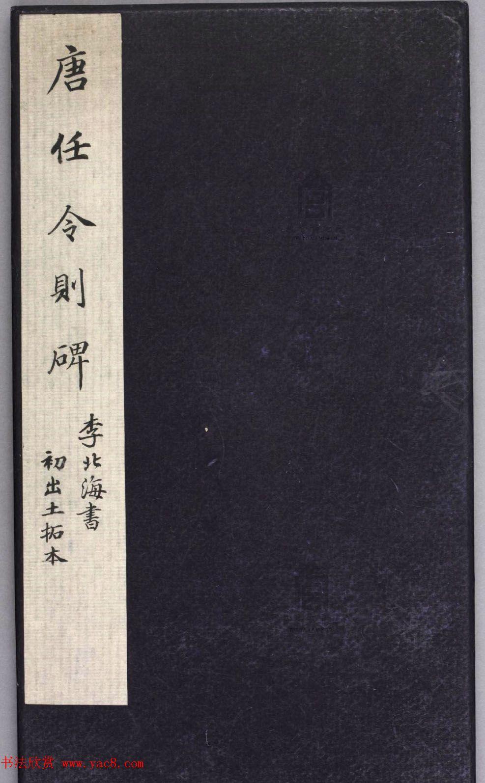 李邕书法拓本《李北海书唐任令则碑》