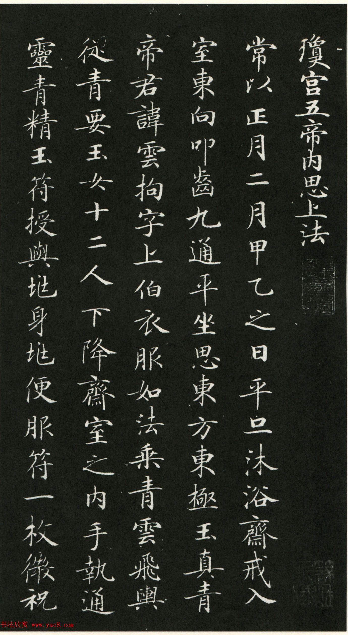 唐代钟绍京小楷书法《灵飞经》渤海本
