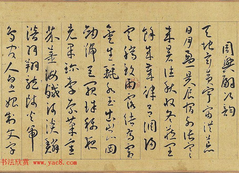 明代王宠行草书千字文卷_台北故宫博物院藏
