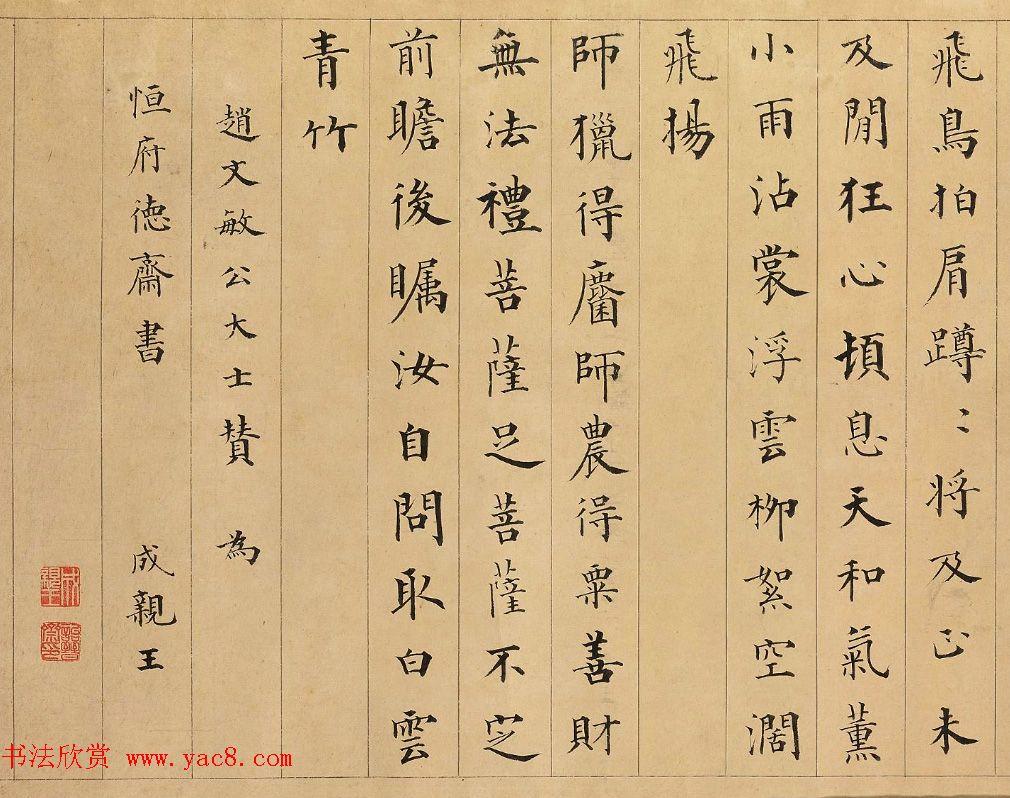 成亲王楷书赏析《永瑆书赵孟頫大士赞卷》