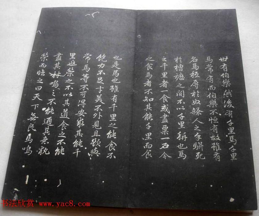 赵孟頫书法《松雪书马说》两种