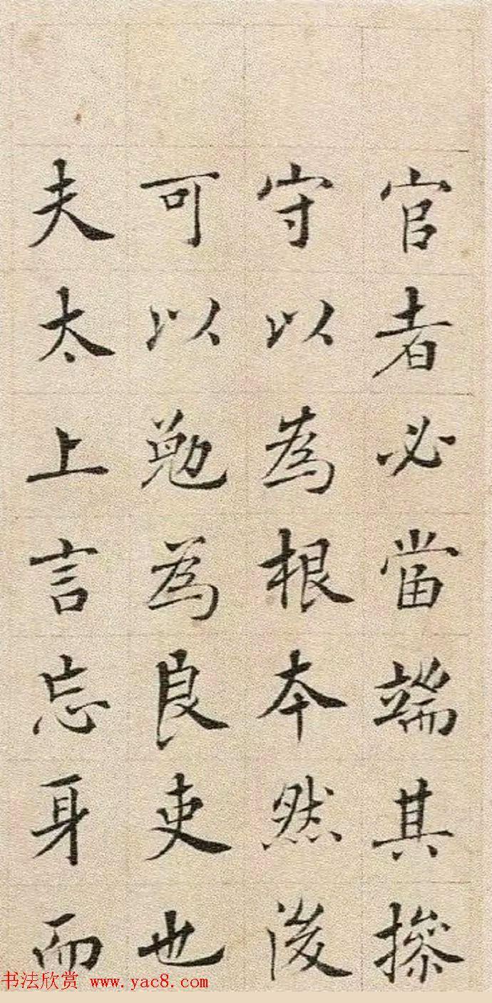 清代王澍楷书册页《圣谕碑原稿》