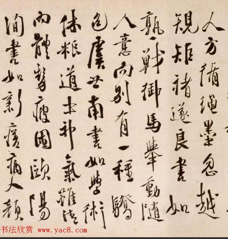 明代徐渭72岁行草书赏析《论书法卷》