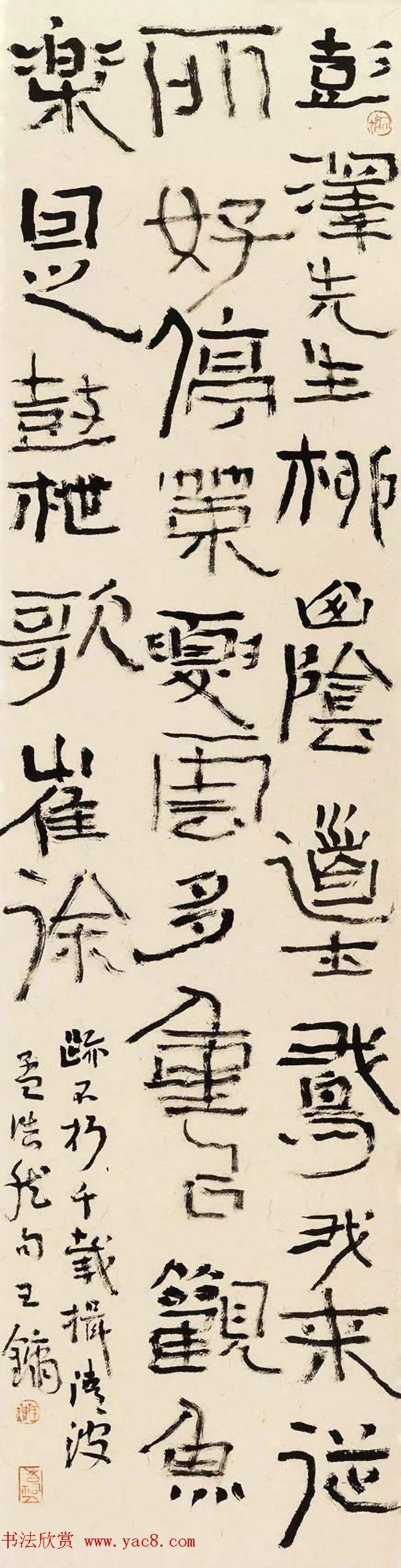 王镛书法作品欣赏