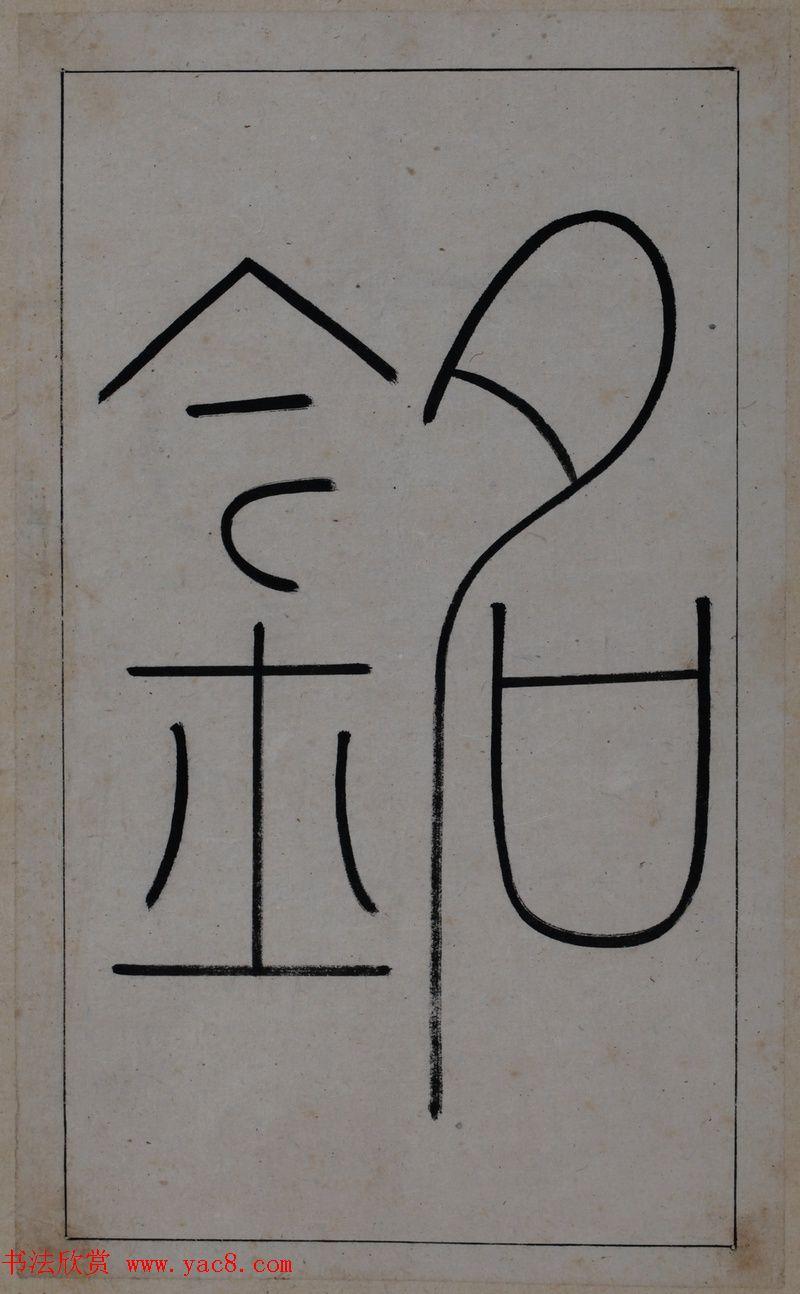 清代著名书法家王澍楷书墨迹《临九成宫》