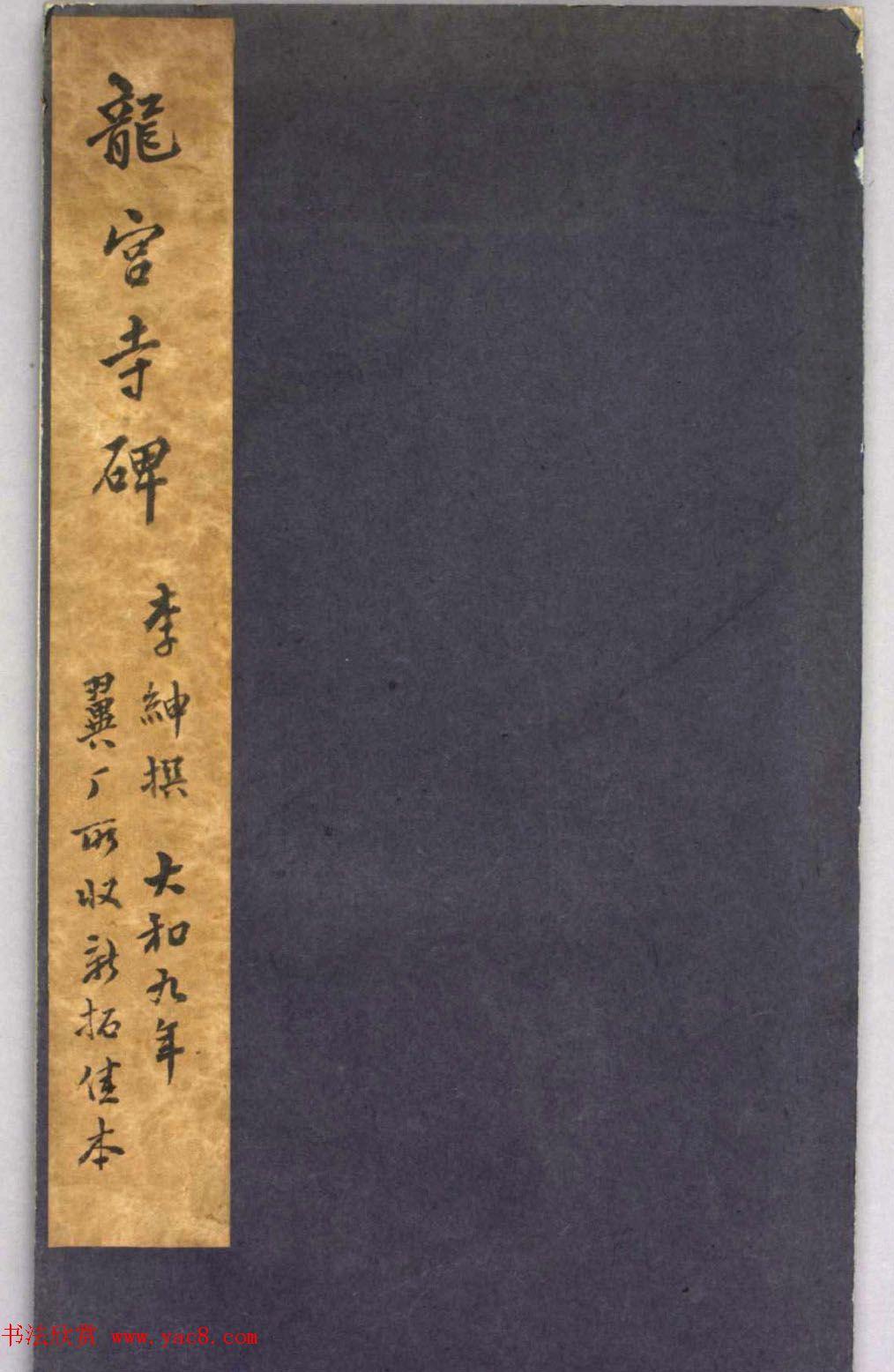 唐代李绅书法欣赏《龙宫寺碑》