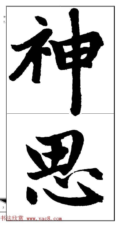 锦言精华--赵孟頫楷书大格集字帖