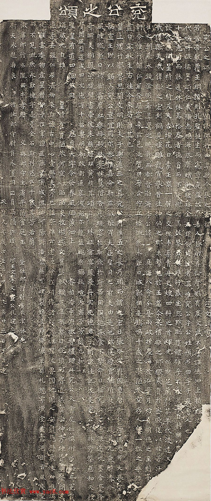 唐代包文该书法石刻《兖公之颂碑》