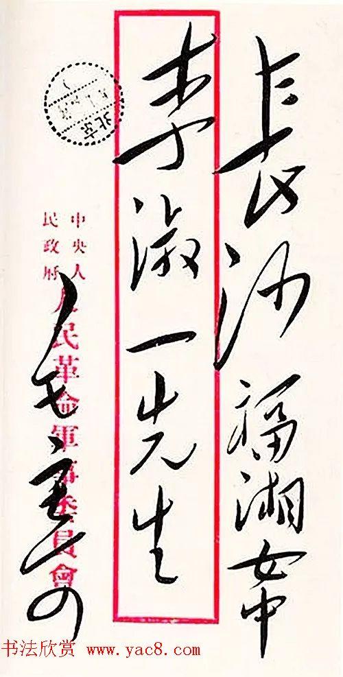 毛泽东手书信封字迹欣赏