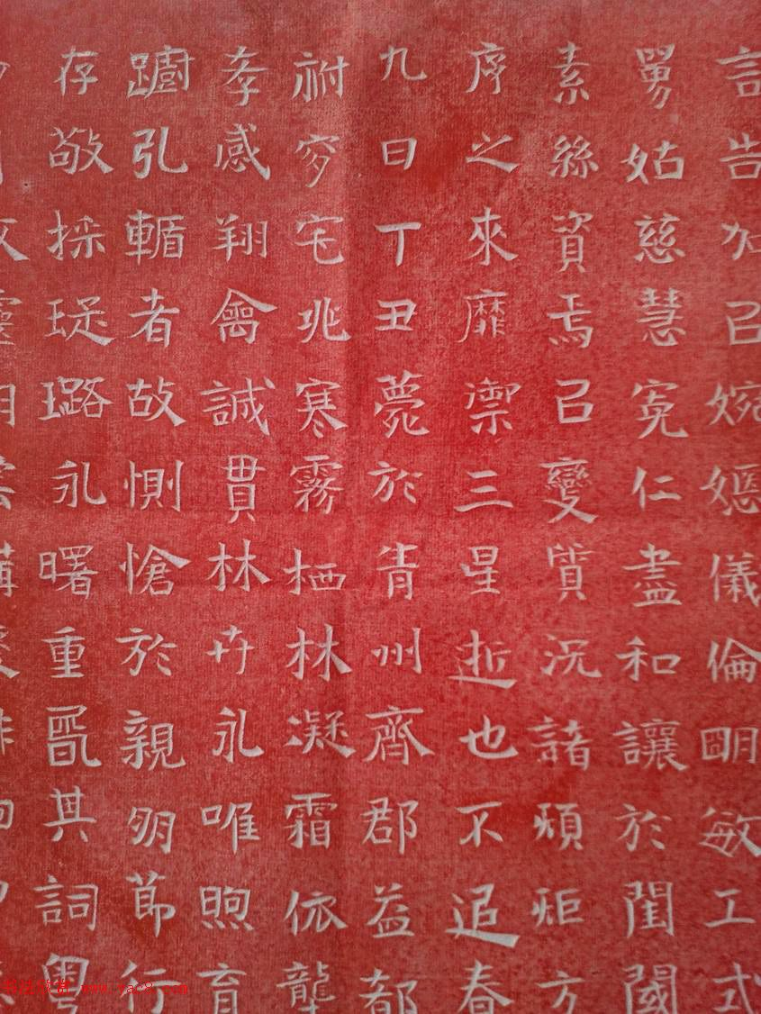 魏故镇东将军贾思伯夫人刘氏墓志铭