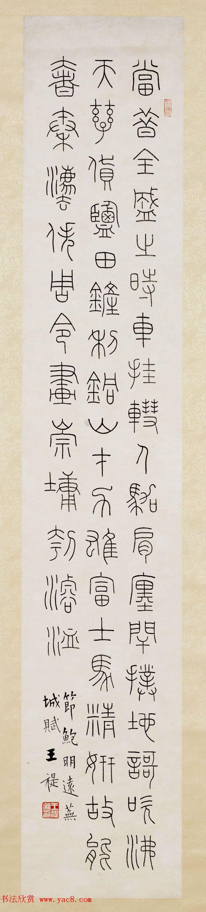 近代王福庵篆书四屏欣赏