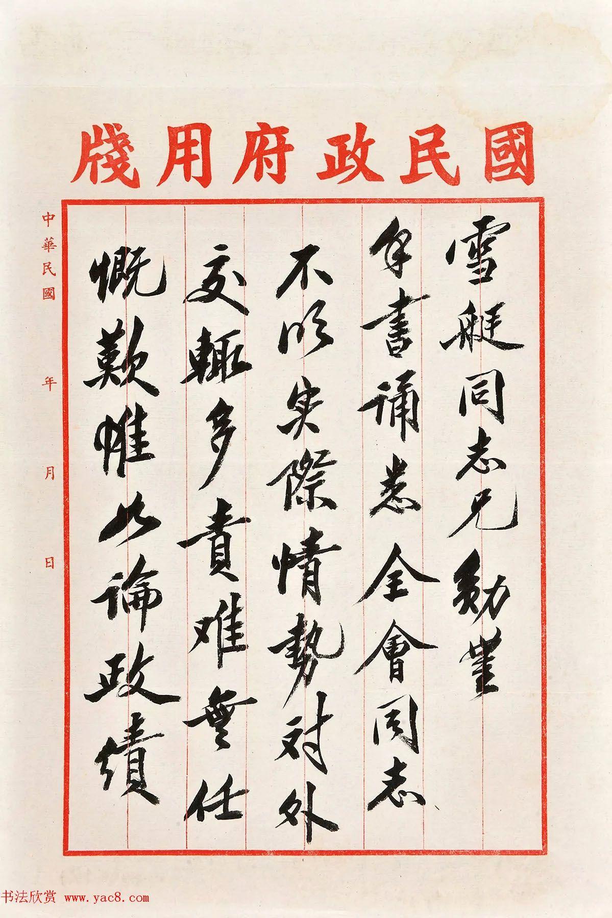 蒋介石致王世杰信札1通