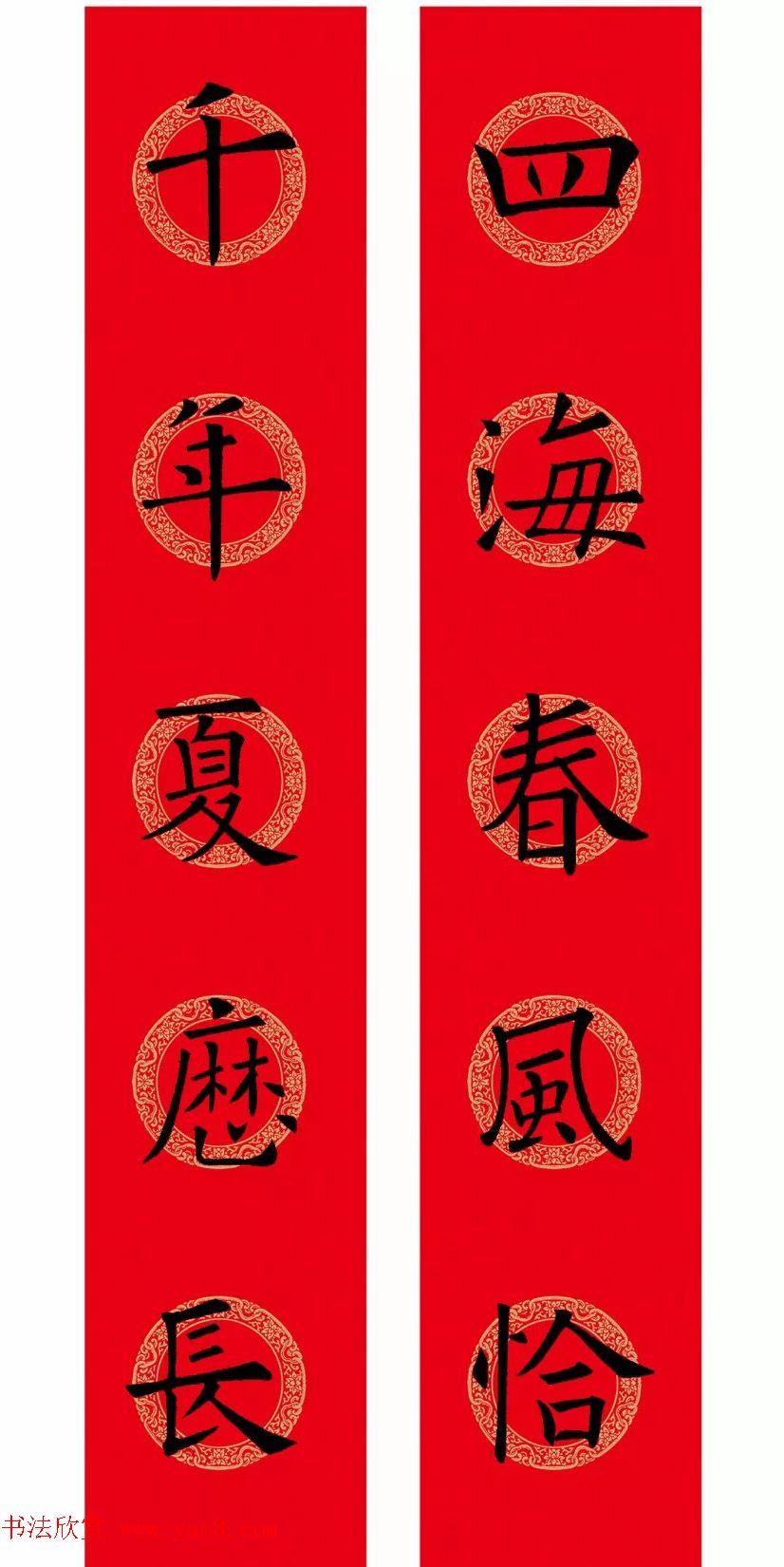 欧阳询楷书集字春联(五言+七言+横批)
