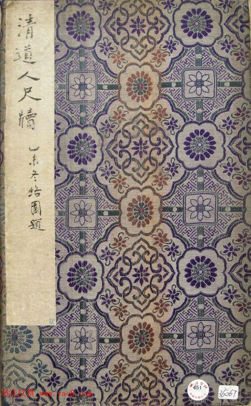 张大千的恩师李瑞清书法册页《清道人尺牍》
