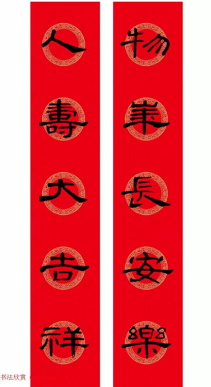 隶书春联:曹全碑集字春节对联