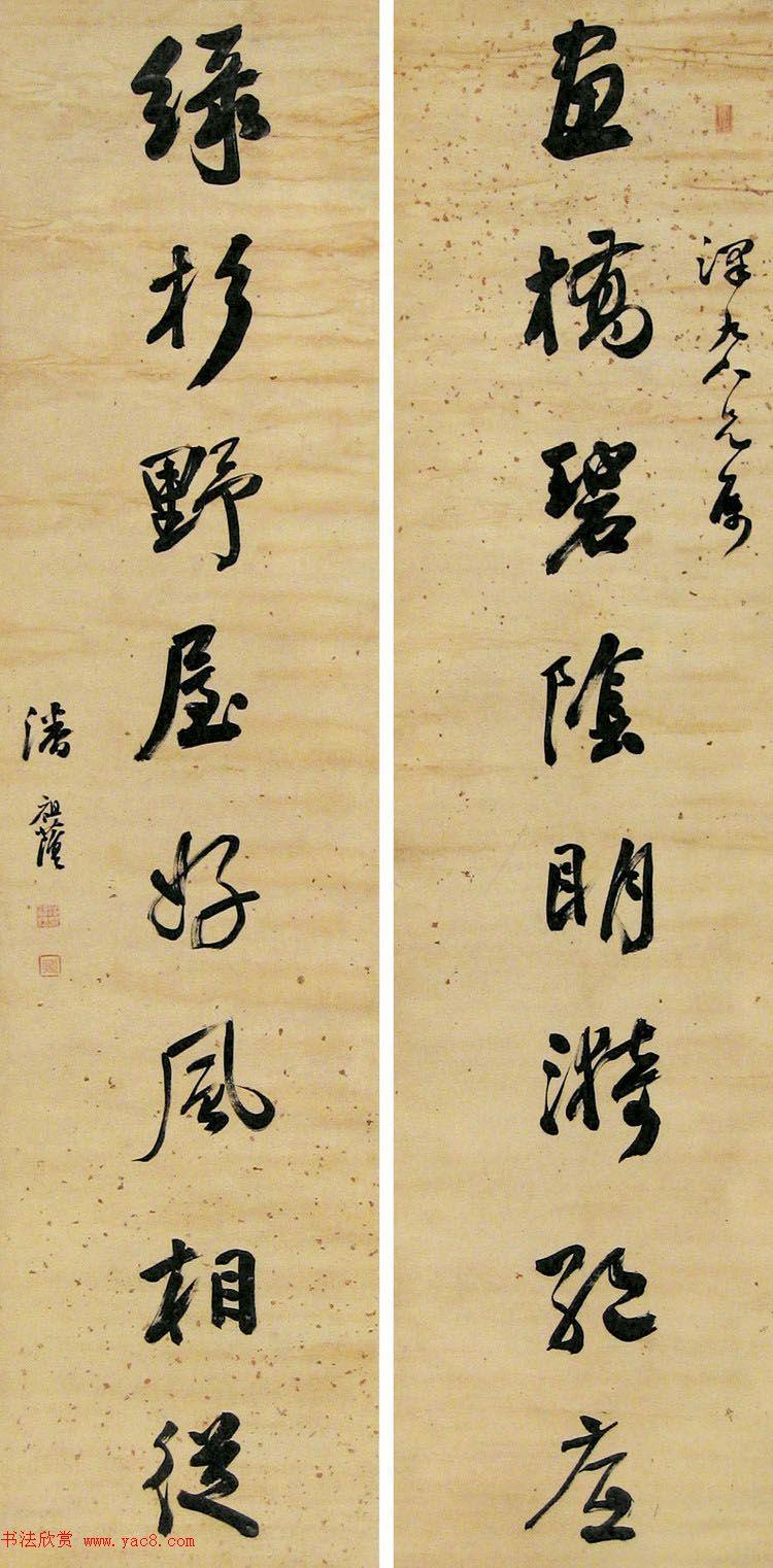 潘祖荫书法墨迹欣赏