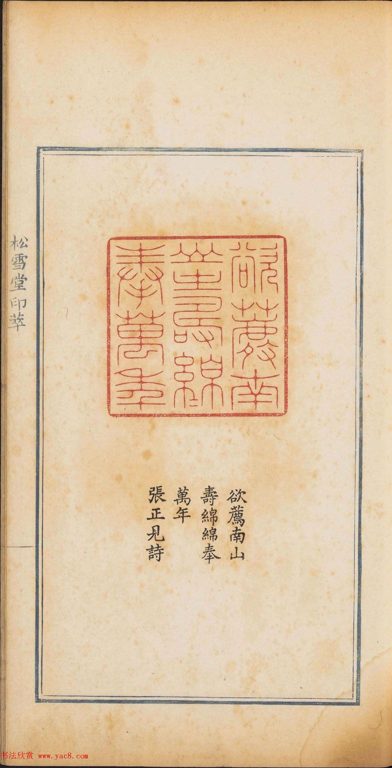 《松雪堂印萃》第一册:百寿图印