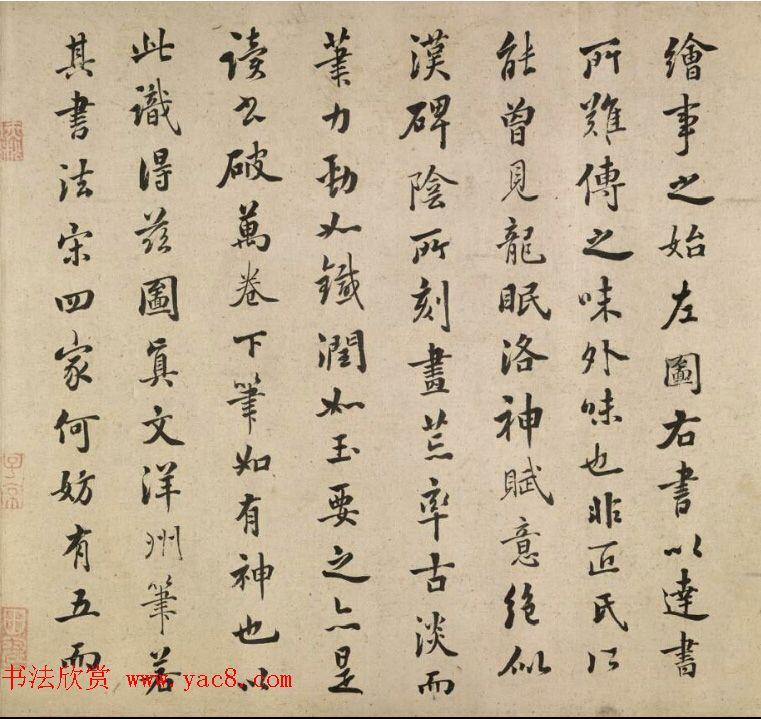 宋代文同字画欣赏《盘谷图并序卷》(传)