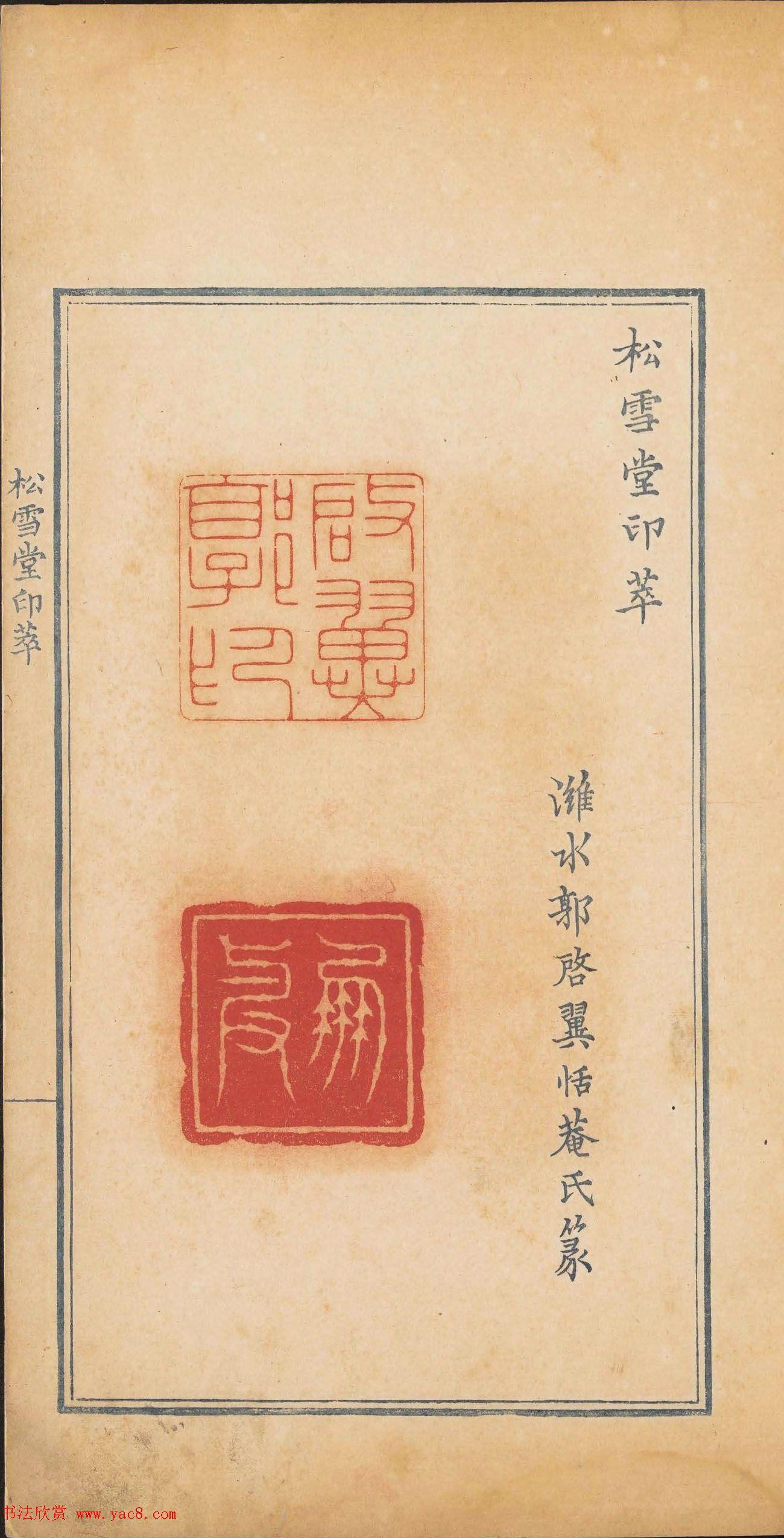 清代郭启翼篆刻《松雪堂印萃》第二册