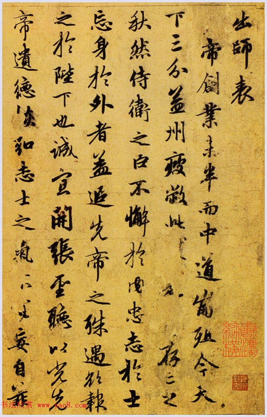 元代赵孟頫行书《出师表》卷