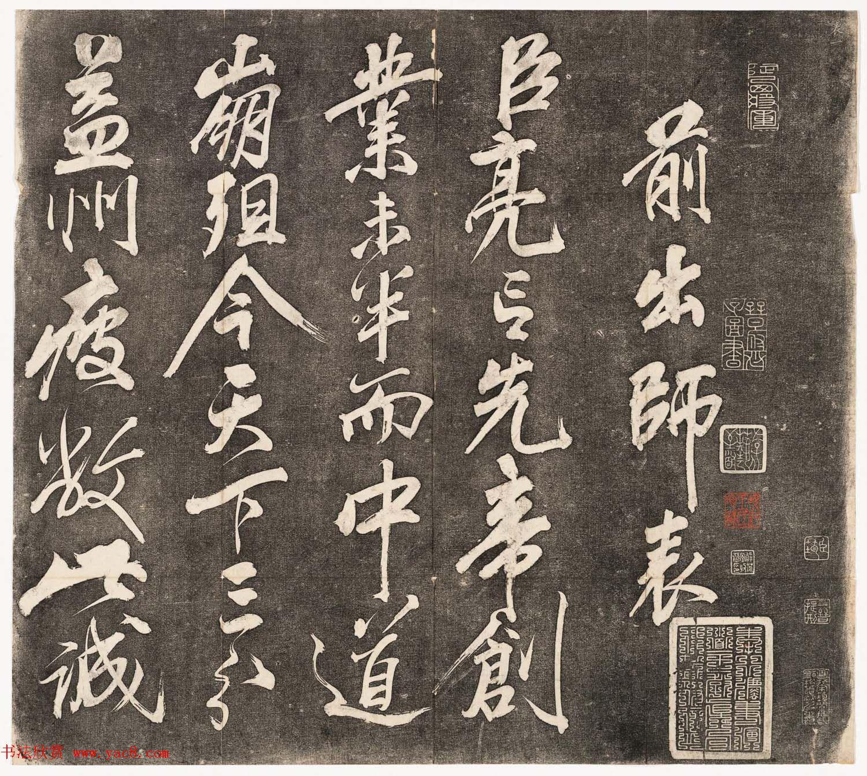 岳飞书法拓本《前后出师表》2卷合辑