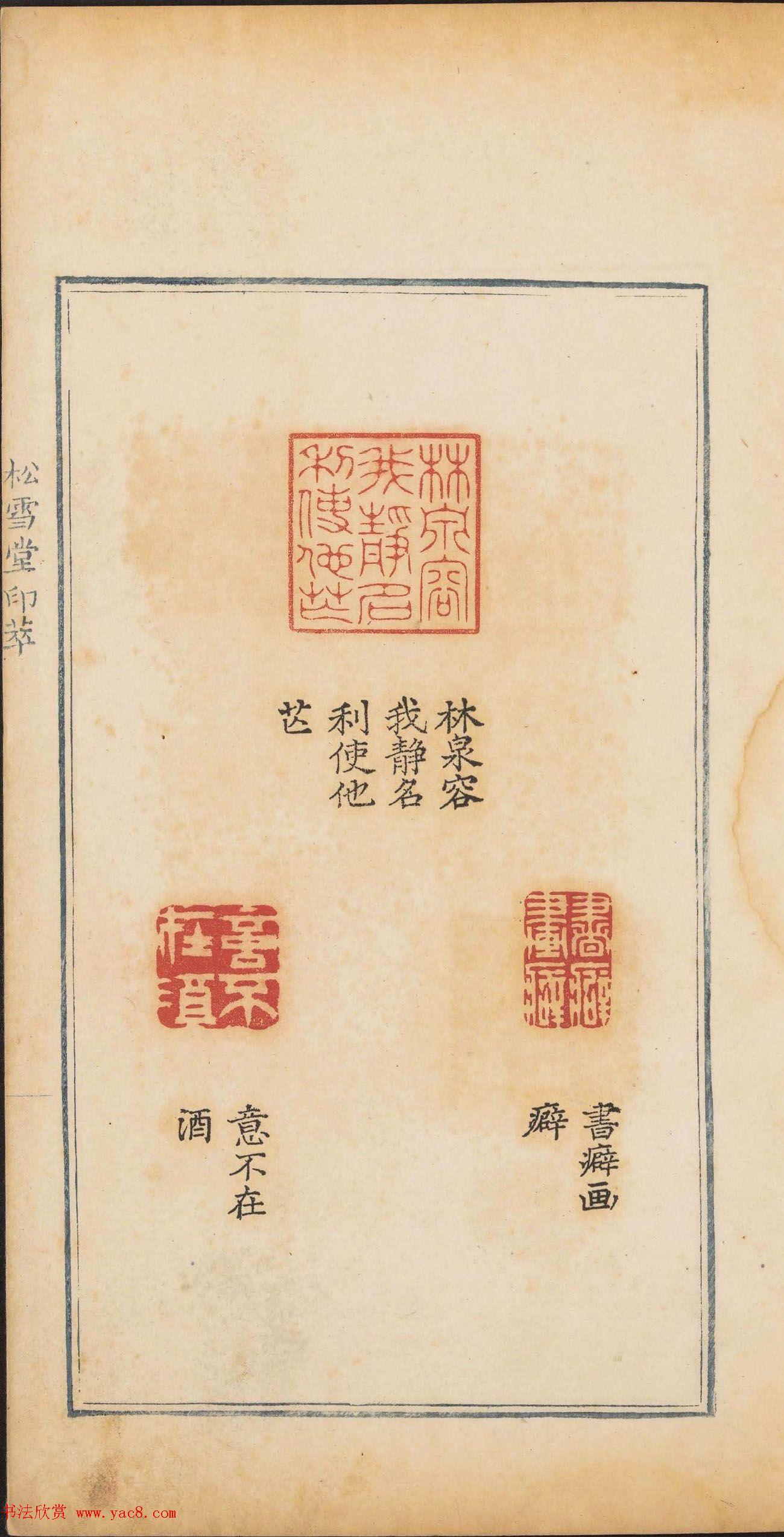 清乾隆时期钤印本《松雪堂印萃》第三册