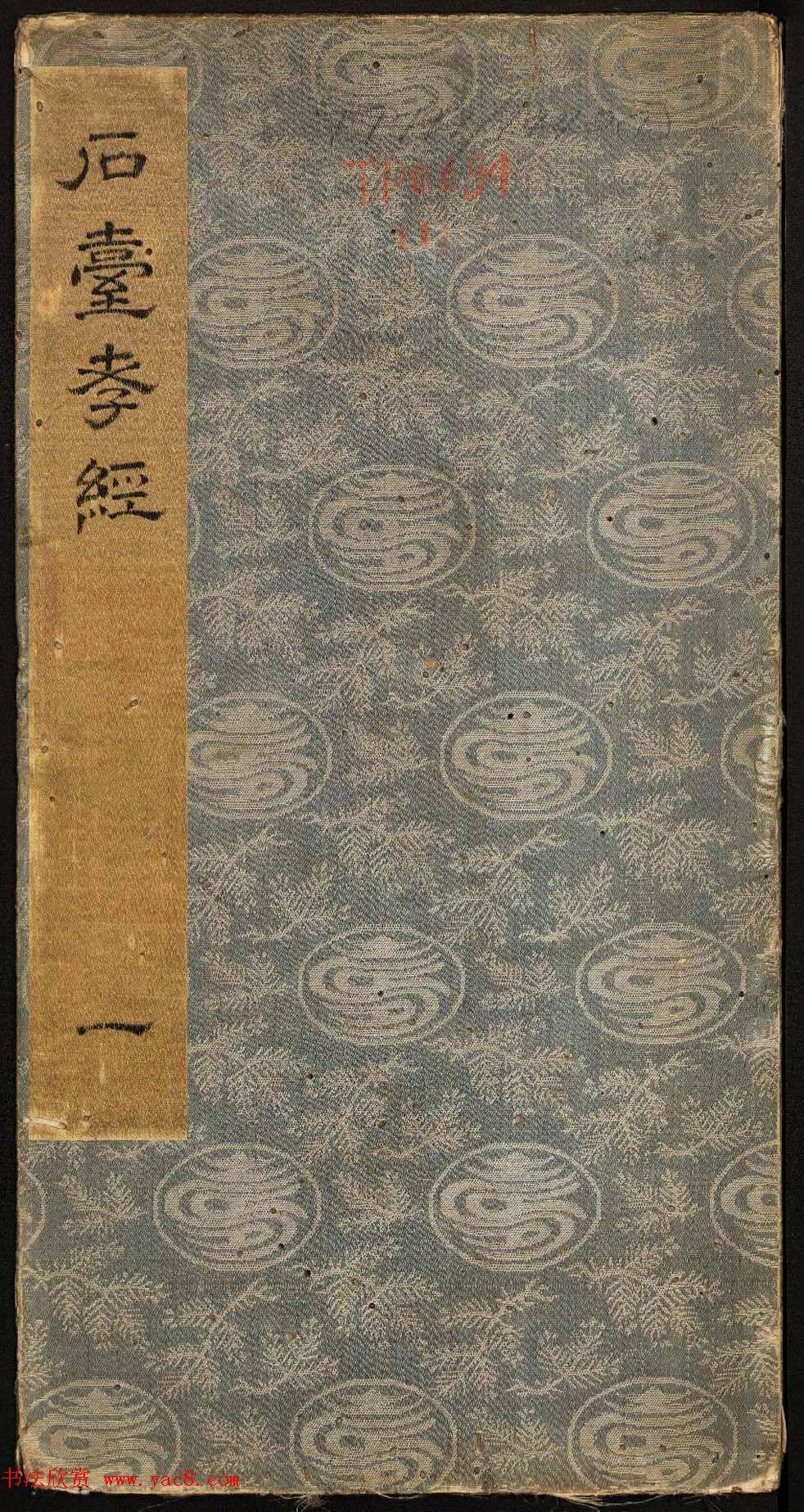 唐玄宗李隆基隶书《石台孝经》1-5册