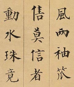 钢笔字楷书作品_成亲王楷书赏析《永瑆书赵孟頫大士赞卷》_书法长卷_书法欣赏
