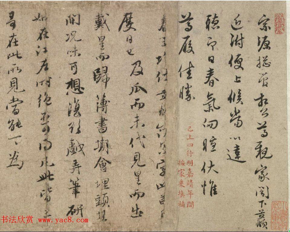赵孟頫早年书法信札卷《赵松雪遗翰》